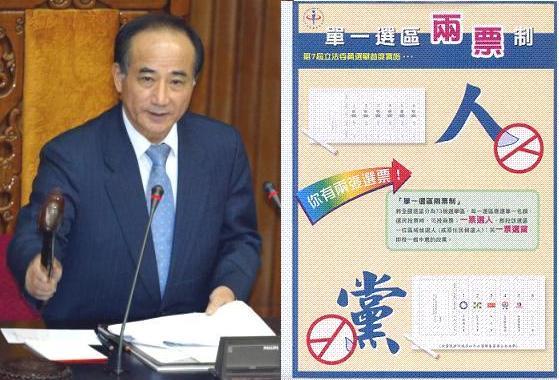 台灣將於明年一月十二日舉行的第七届立法委員選舉,席次减半、並實行單一選區兩票制,原本的225名立委席次减半爲113名,73名區域立委、34名不分區及僑選立委、6名少數民族立委 。   單一選區兩票制取代原本的複數選區制,將來選舉會有兩張票,一張選舉區域立委、一張選舉政黨。單一選區兩票制配合立委席次减半實行後,全台灣將劃分爲73個選區選出73名區域立委,再依另一張政黨選票的得票比例,分配34個不分區及僑選立委席次,未達5%得票率的政黨不能參與分配。   原本的複數選區爲一個
