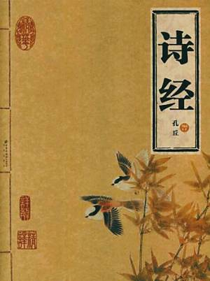 孔子和《诗经》 - 景  波 - 景 波DE博客