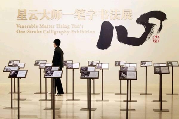 """北京中国美术馆欣赏星云大师""""一笔字""""书法作品.新华社-星云大师"""