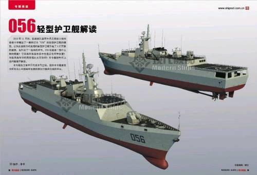 中国最新056护卫舰首次亮相 性能全面解读