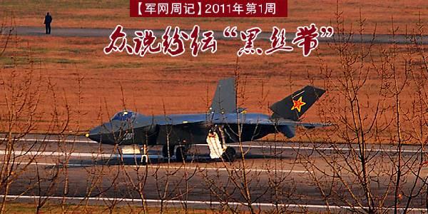 盖茨访华一路求证歼20 近距打探中国军力