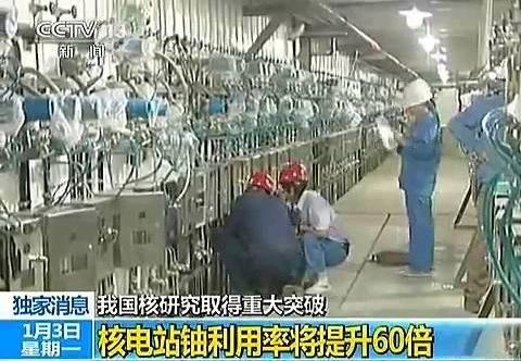 中国核技术获重大突破 外媒强烈关注