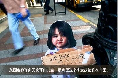 美国没有拐卖儿童现象