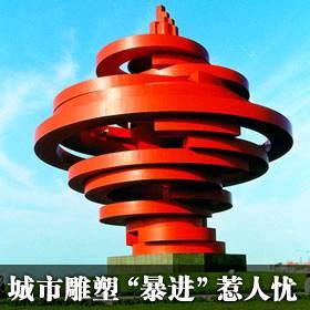 城市雕塑暴进式发展成问题 亟待创新