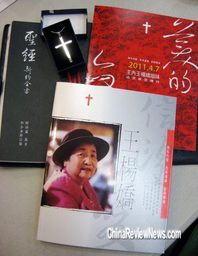 """""""王杨娇纪念别册""""、新约圣经、十字架项炼、追思礼拜流程等.中"""