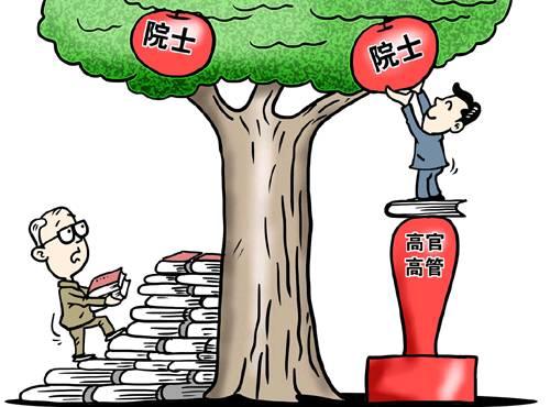 中国评论新闻:院士评选遭遇权力通吃?