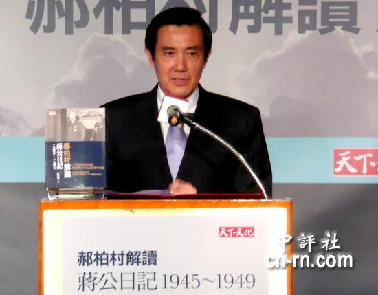 """马英九:""""中华民国宪法""""是涵盖全中国"""