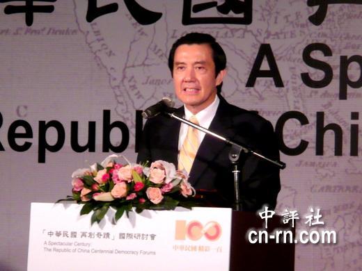 马英九称台湾民主为中华民族了不起成就