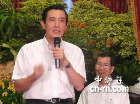 马英九:台湾共识就是不统、不独、不武