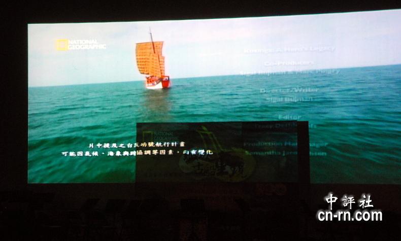 郑成功古船纪录片22日全亚洲首播 - 舟山绿眉毛 - 弘扬舟船文化 传承海洋文明