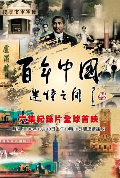 《百年中国》纪录片在台湾与全球播出