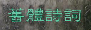 中国旧体诗人两百万 网络唱和
