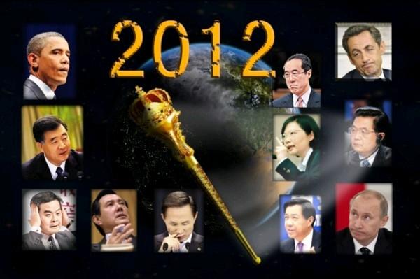2012大选年,政府更迭会否重塑世界?