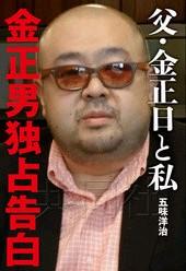 金正男访谈录将在日本出版 料引起巨大反响