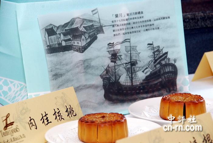 吃月饼 遥想台湾300年前中秋月