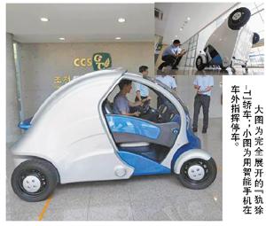 韩国可折迭汽车解决停车难题